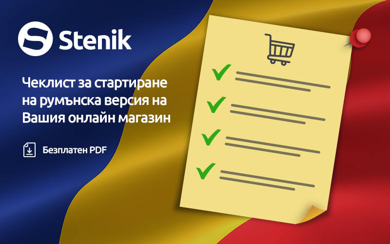 Checklist to launch a Romanian version of your online store. Free PDF