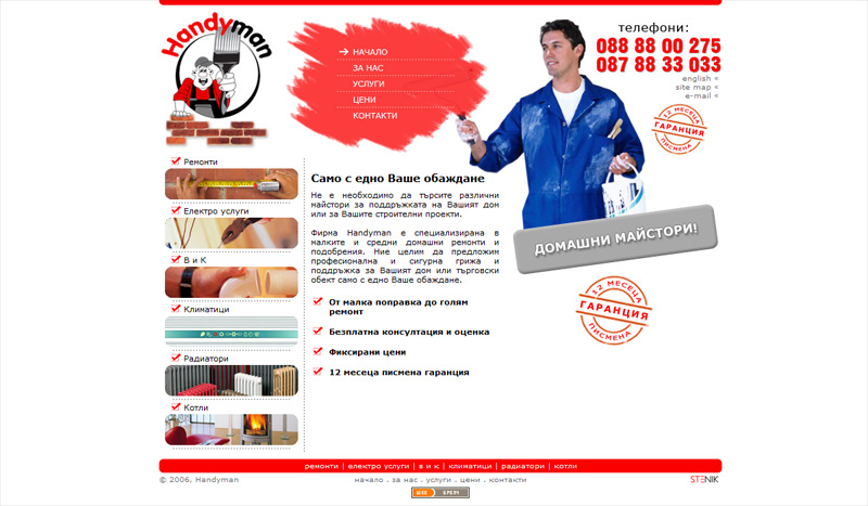Уеб сайт на Handyman, Handy Man - Web Sites, Stenik