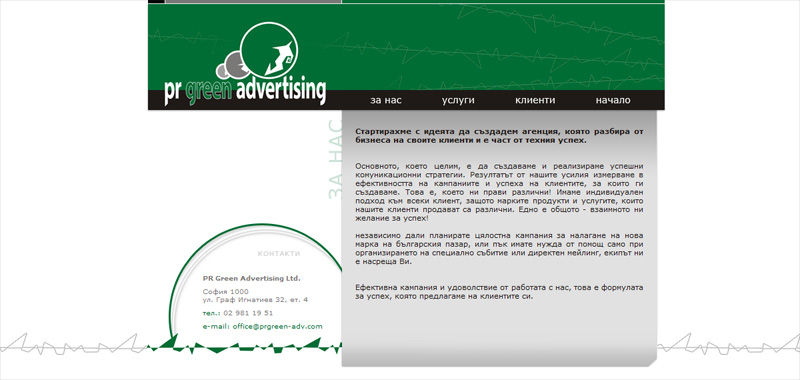 Уеб сайт на PR Green Adv., PR Green Advertising - Уеб сайтове, Stenik