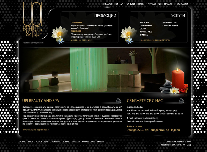 Нов уеб сайт на Upi Beauty and Spa, Upi Beauty and Spa - Web Sites, Stenik