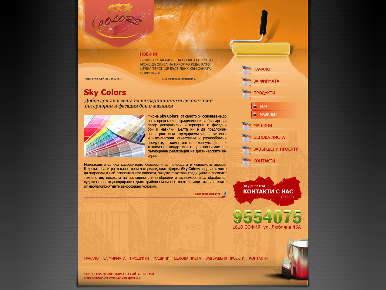 Уеб сайт на Sky Colors, Sky Colors - Web Sites, Stenik