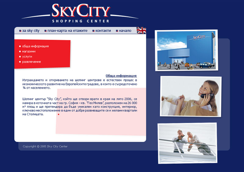 Интро уеб сайт SkyCity Center, Sky City Mall - Web Sites, Stenik