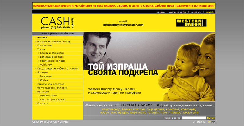 Уеб сайт на Cash Express Service, Cash Express Service - Web Sites, Stenik