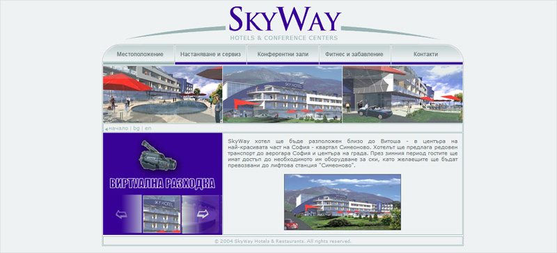 Уеб сайт на SkyWay Hotel v.1, SkyWay Hotel - Web Sites, Stenik