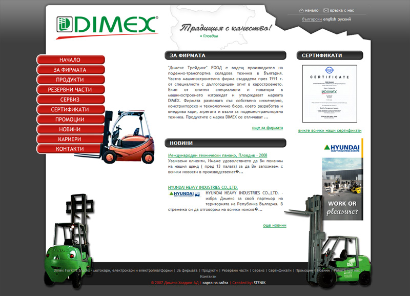 Уеб сайт на Dimex, Dimex - Web Sites, Stenik