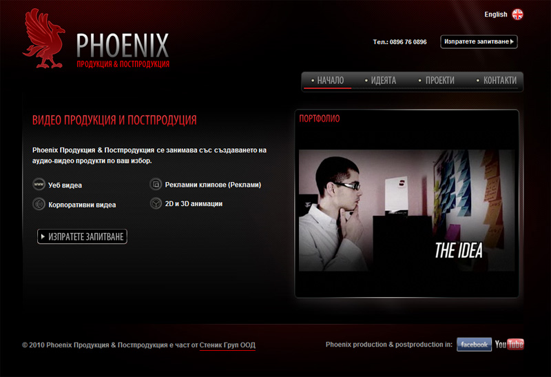 Website for Phoenix Production & Postproduction, Phoenix Production & Postproduction - Web Sites, Stenik