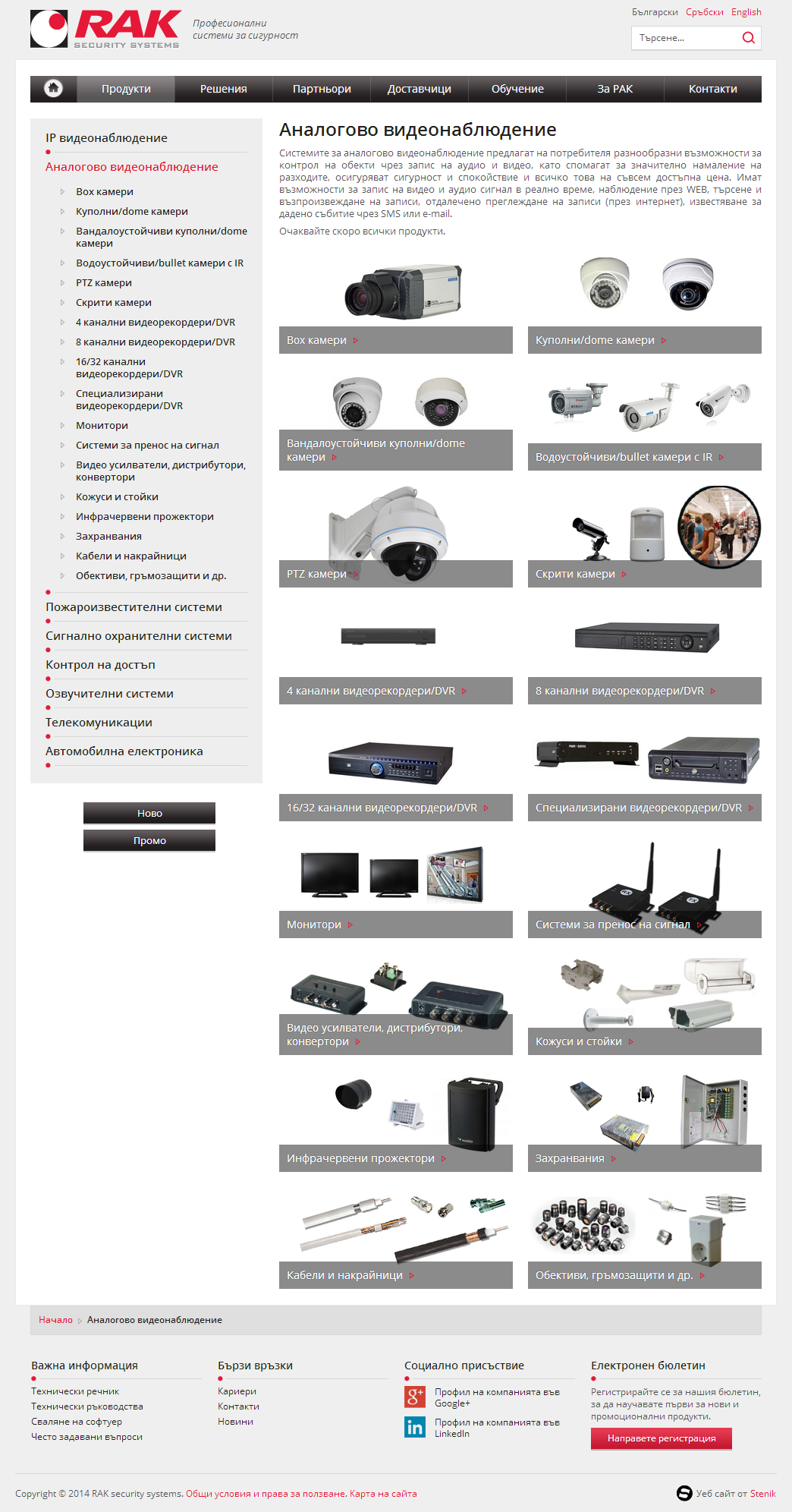 Website for RAK - Security systems, RAK - Web Sites, Stenik