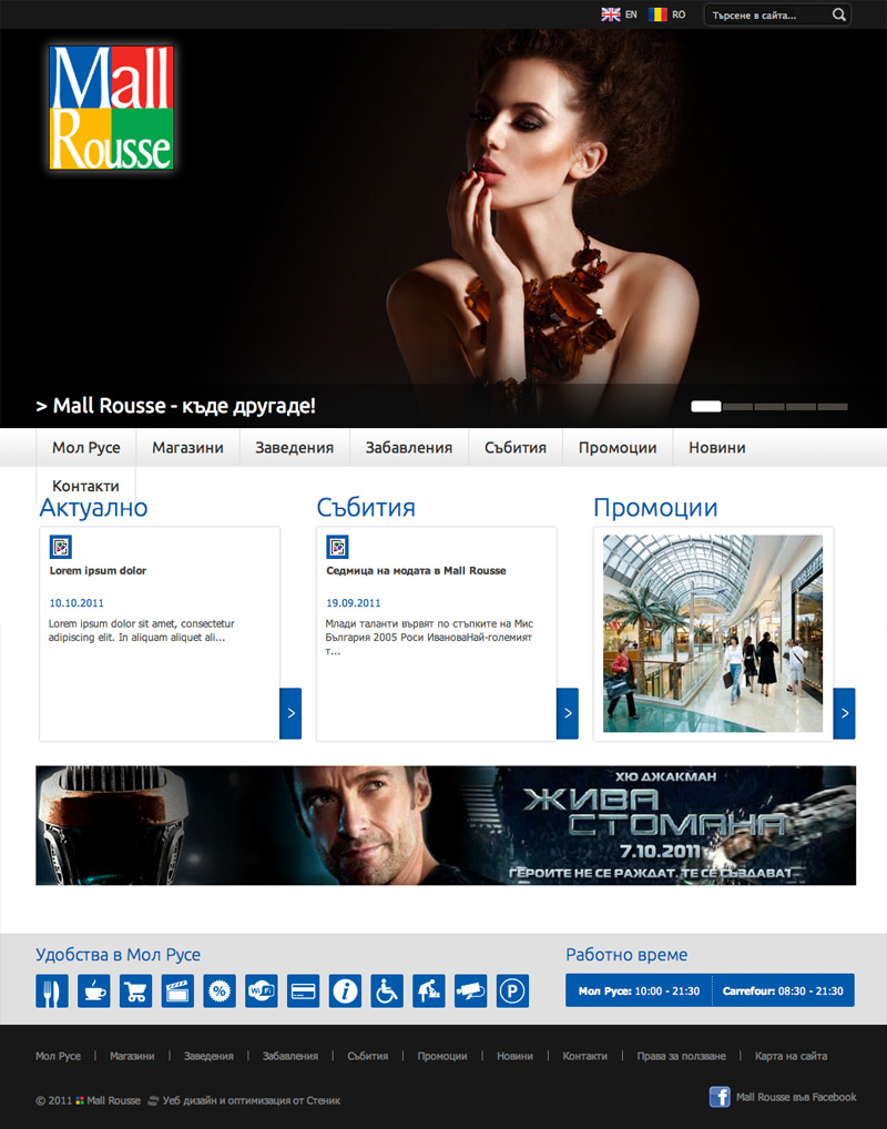 Website for Mall Rousse, Mall Rousse - Web Sites, Stenik