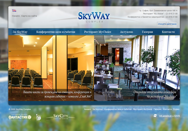 Нов уеб сайт на комплекс Sky Way, SkyWay Hotel - Web Sites, Stenik