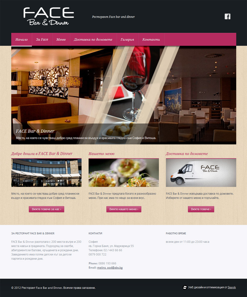 Website for FACE Bar&Dinner, FACE Bar&Dinner - Web Sites, Stenik