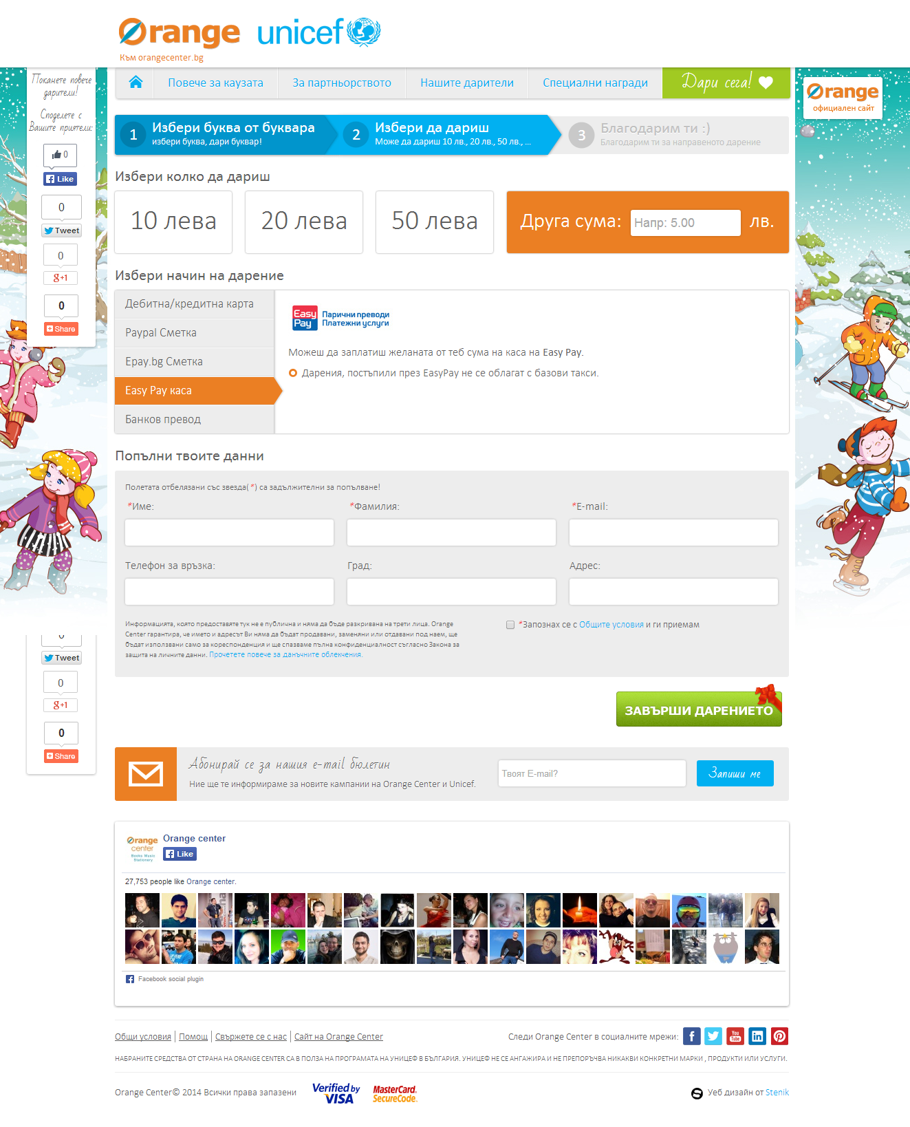 Website for online donation of Orange and Unicef, Orange Center - Web Sites, Stenik