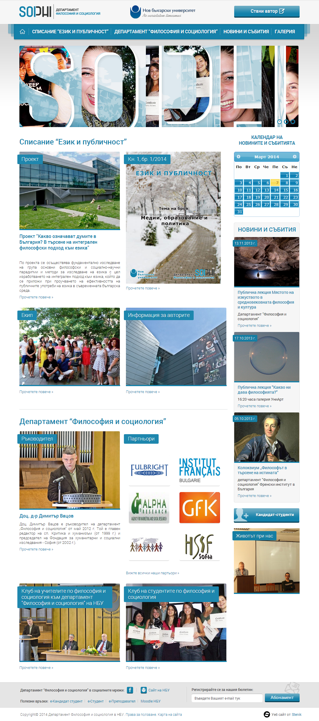 Website of Philosophy and Sociology Department of NBU, New Bulgarian University - Web Sites, Stenik, WordPress