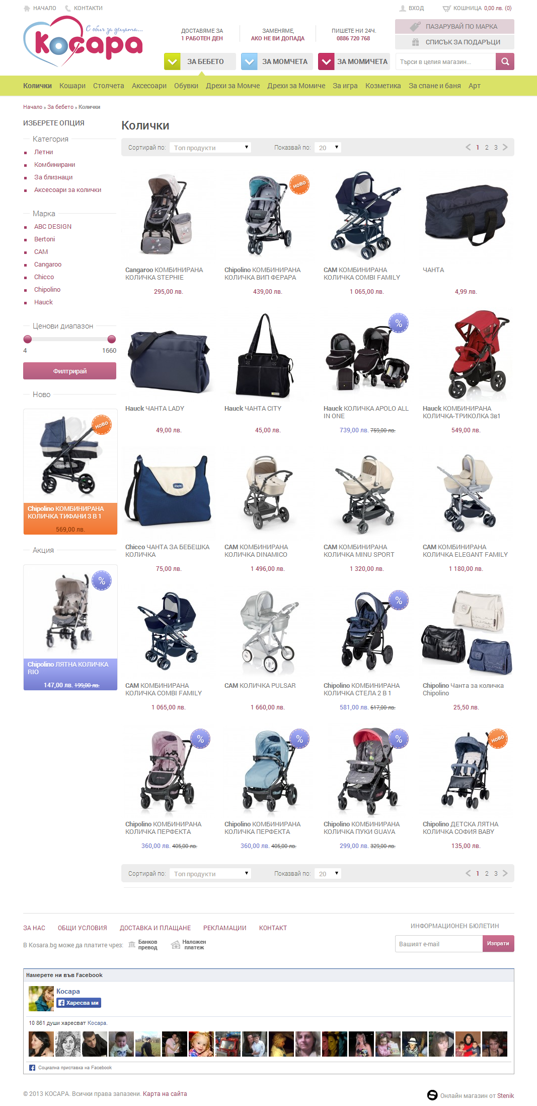 eCommerce website for babies & kids Kosara.bg, Kosara - Online Shops, Stenik, Magento