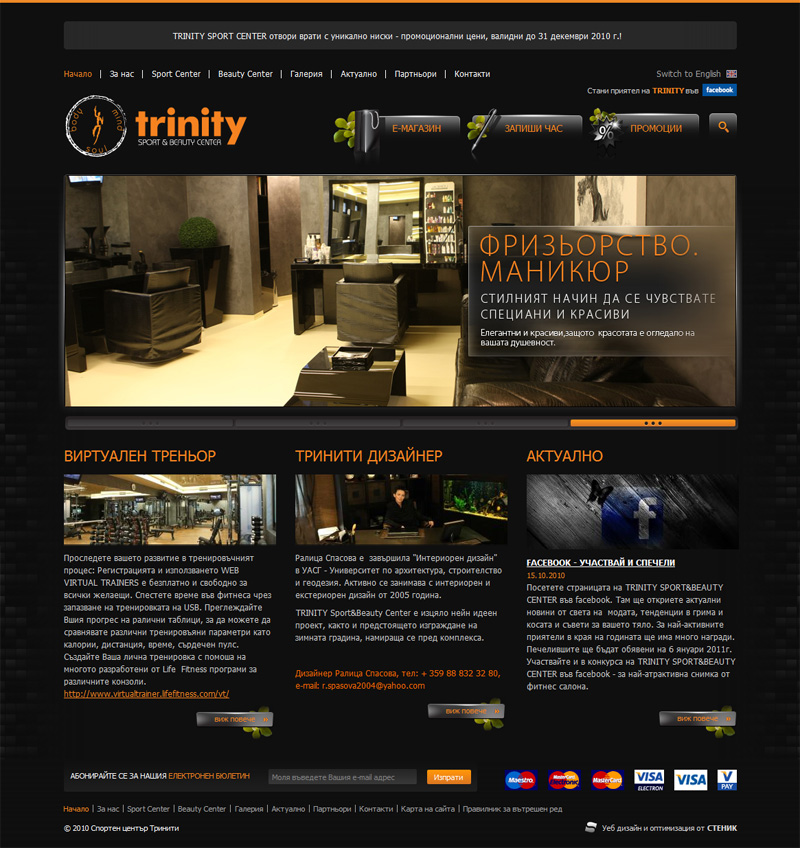 Web site for Sport & Beauty Center TRINITY, TRINITY Sport & Beauty Center - Web Sites, Stenik