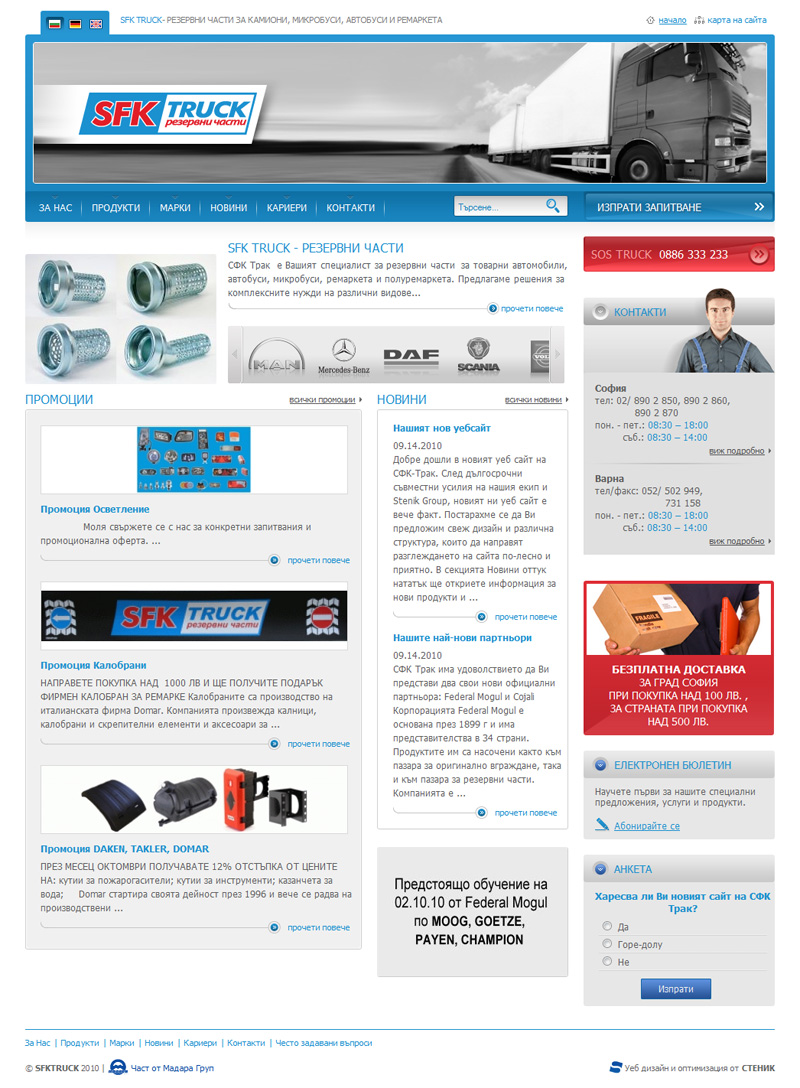 Web site for SFK Truck, SFK Truck - Web Sites, Stenik