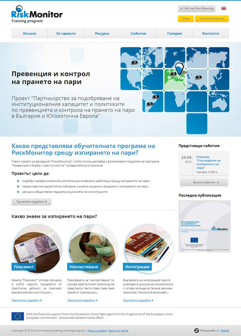 "Web site ""Prevention and control of money laundering"" for Risk Monitor, Risk Monitor - Web Sites, Stenik"