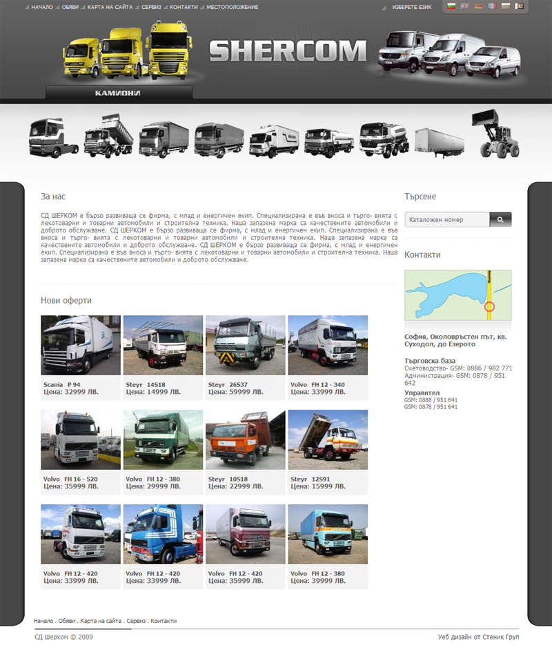 Web site design and development - Shercom, Shercom - Web Sites, Stenik