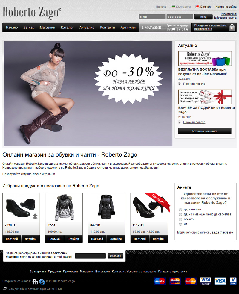 Redesign for e-shop Roberto Zago, Roberto Zago - Online Shops, Stenik