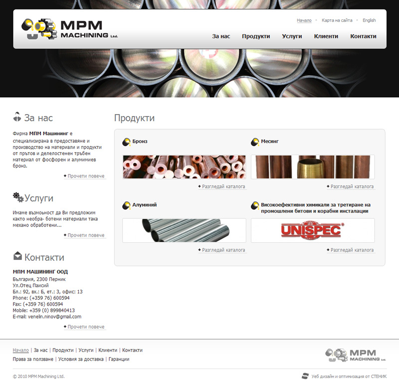 Web site for MPM Machining, MPM Machining LTD - Web Sites, Stenik