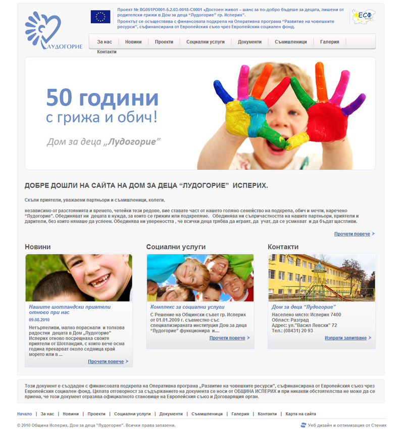 "Web site for child house ""Ludogorie"", Ludogorie - Web Sites, Stenik"