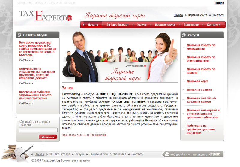Web site TaxExpert.bg, Olsen And Partners - Web Sites, Stenik