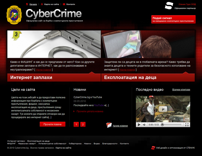 cybercrime.bg - The official CDCOC website for combating cybercrime, CDCOC - Web Sites, Stenik