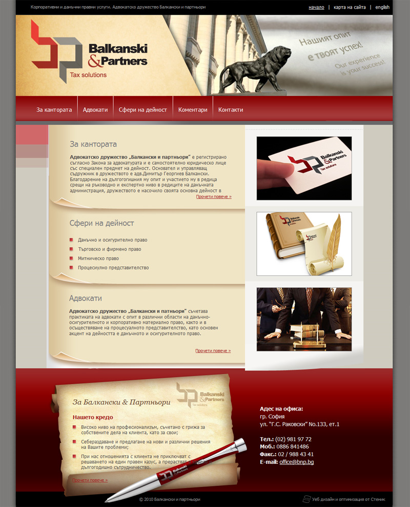 Website for Balkanski and Partners, Balkanski and Partners - Web Sites, Stenik