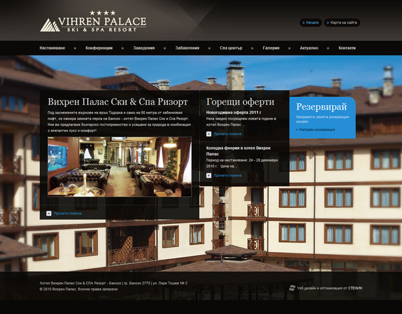 Web site for Vihren Palace Ski & Spa Resort, Bansko, Vihren Palace Ski & Spa Resort - Web Sites, Stenik