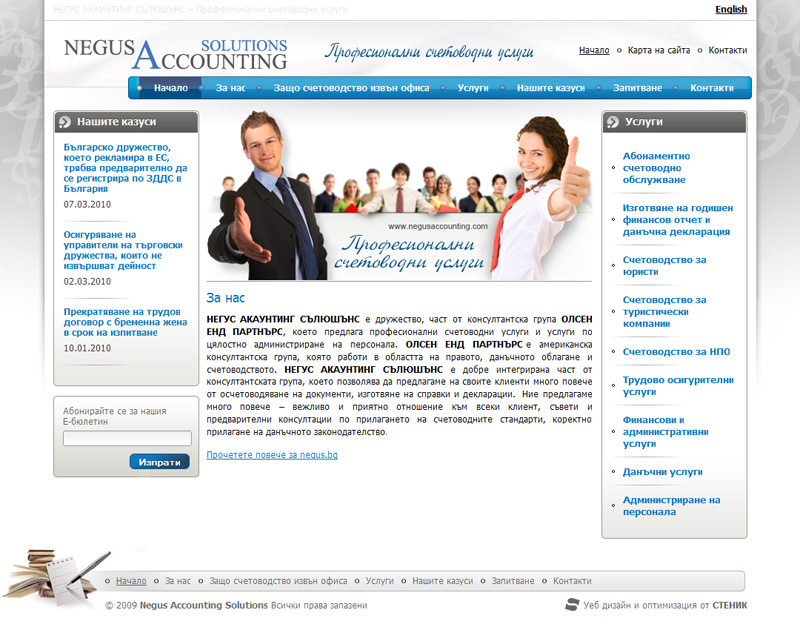 Web site for Negus Accounting Solutions, Olsen And Partners - Web Sites, Stenik