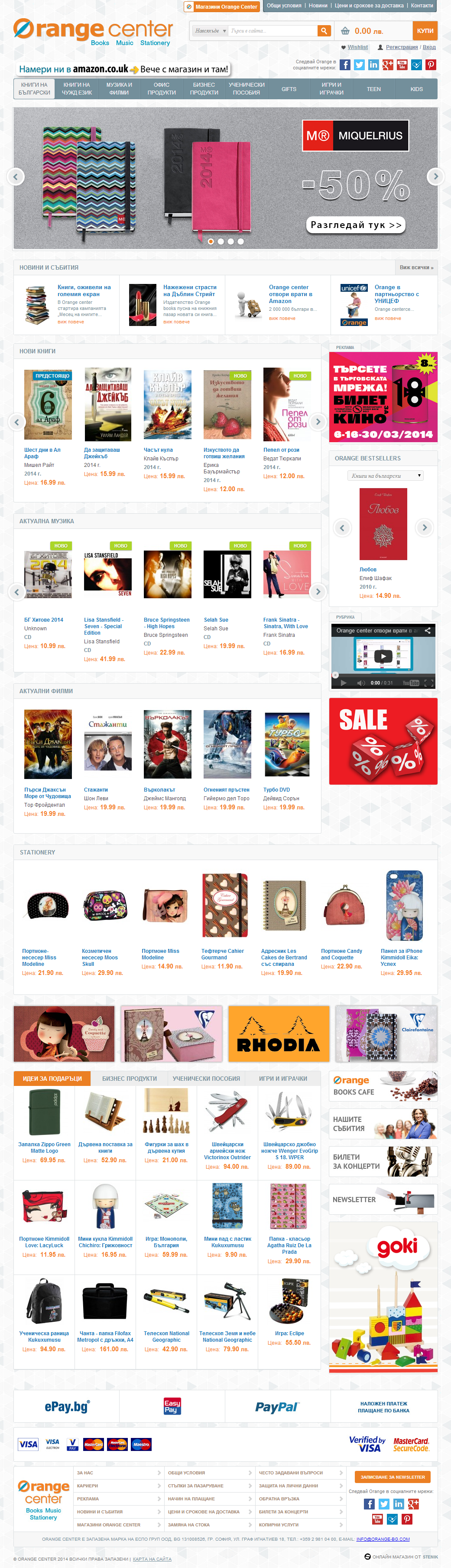 Online store retail chain ORANGE CENTER, Orange Center - Online Shops, Stenik, Magento