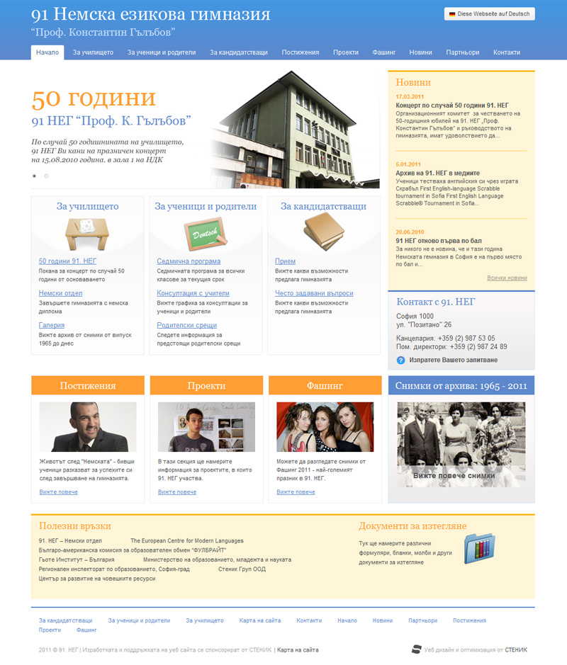 Web site for 91. German language school, Sofia, German language school 91. - Web Sites, Stenik