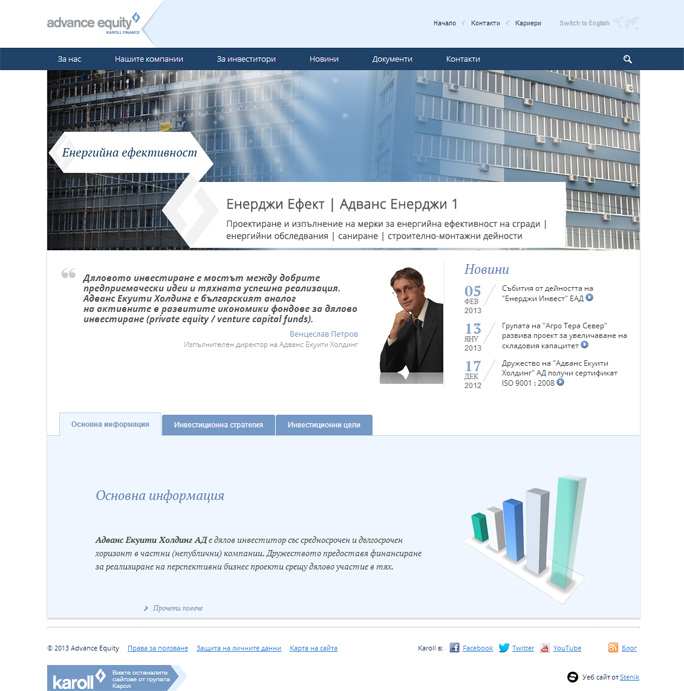 Website of Karoll Advance Equity, Karoll - Web Sites, Stenik