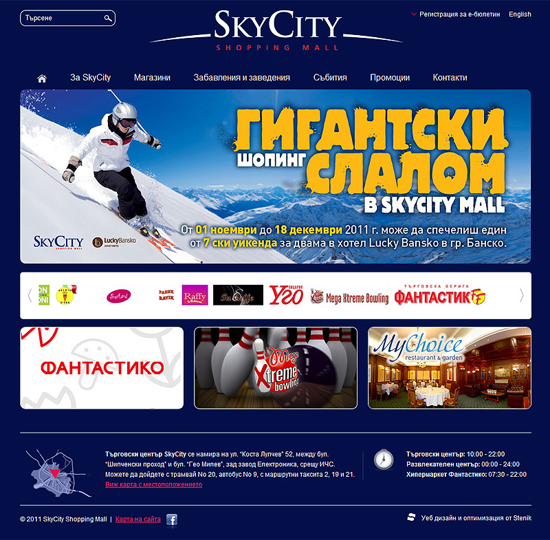 Redesign of a website for SkyCity Mall, Sky City Mall - Web Sites, Stenik