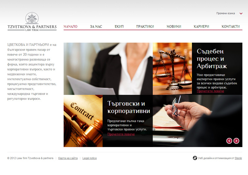 "Website for the law firm ""Tzvetkova and partners"", Law Firm ""Tzvetkova & Partners"" - Web Sites, Stenik"