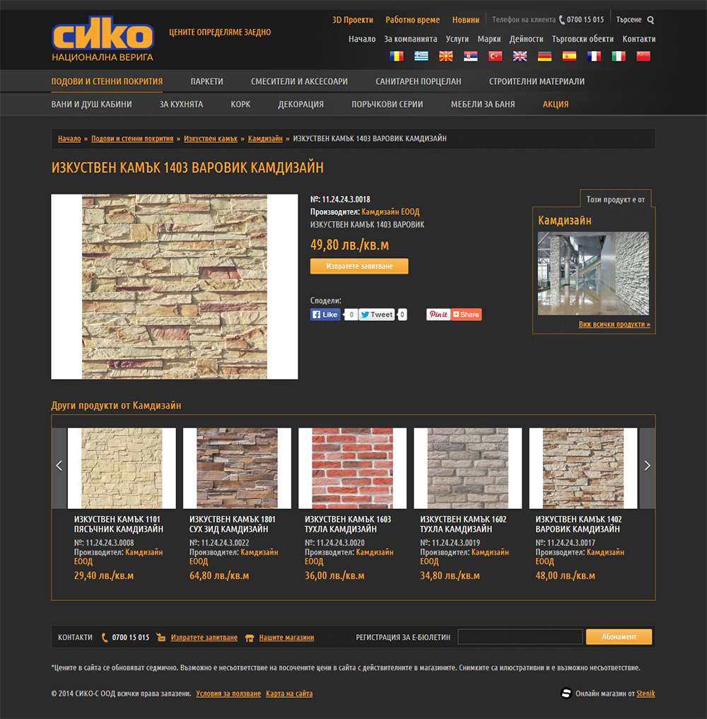 Website of Siko Market, Siko Market - Web Sites, Stenik, Magento