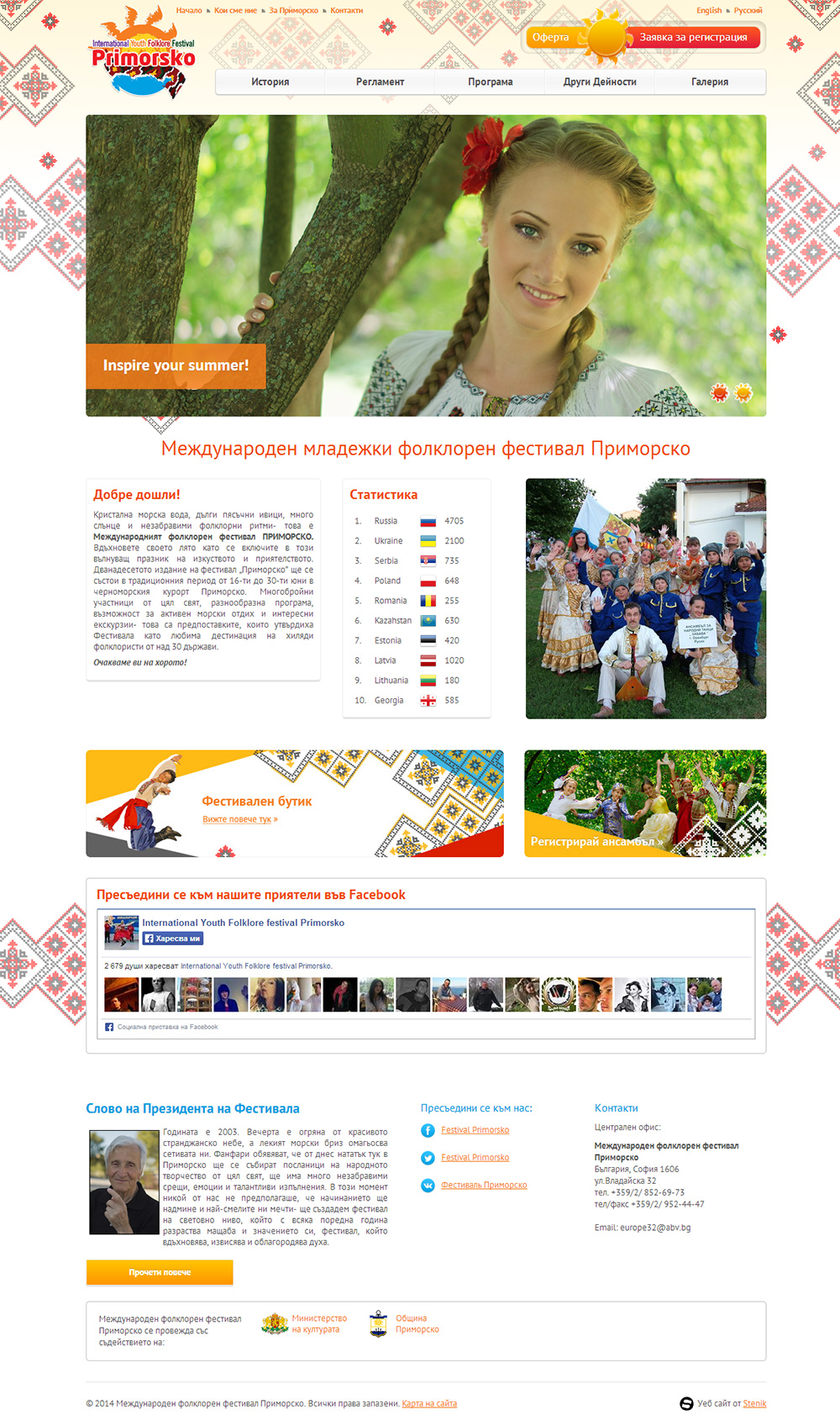 Website for Folklore festival in Primorsko, Europe Foundation - Web Sites, Stenik, StenikCMS