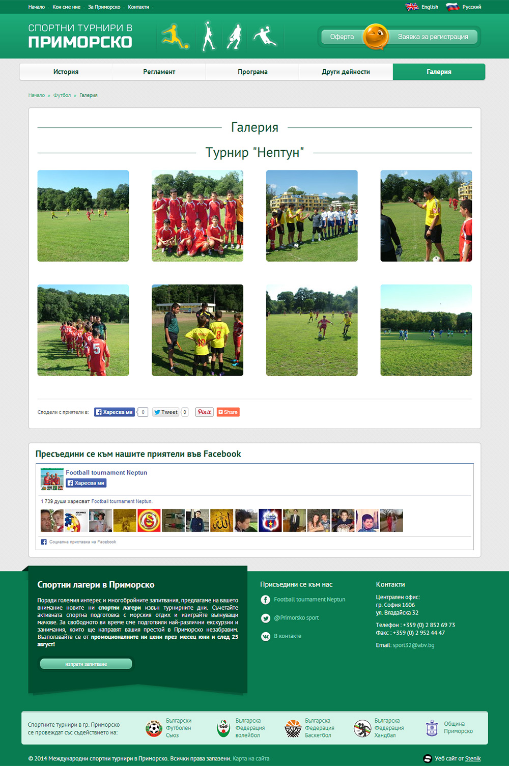 Web site for Primorsko Tournaments, Sportfest Foundation - Web Sites, Stenik, StenikCMS