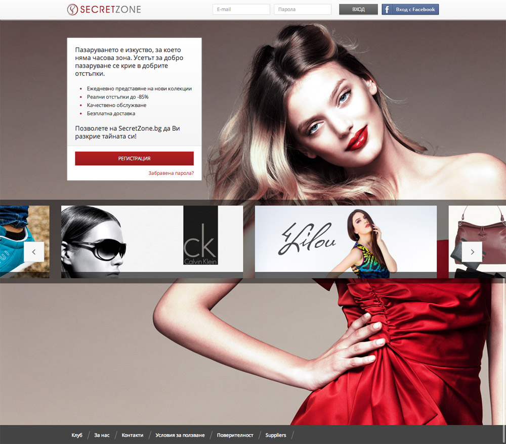 Ecommerce website SecretZone.bg, SecretZone.bg - Online Shops, Stenik