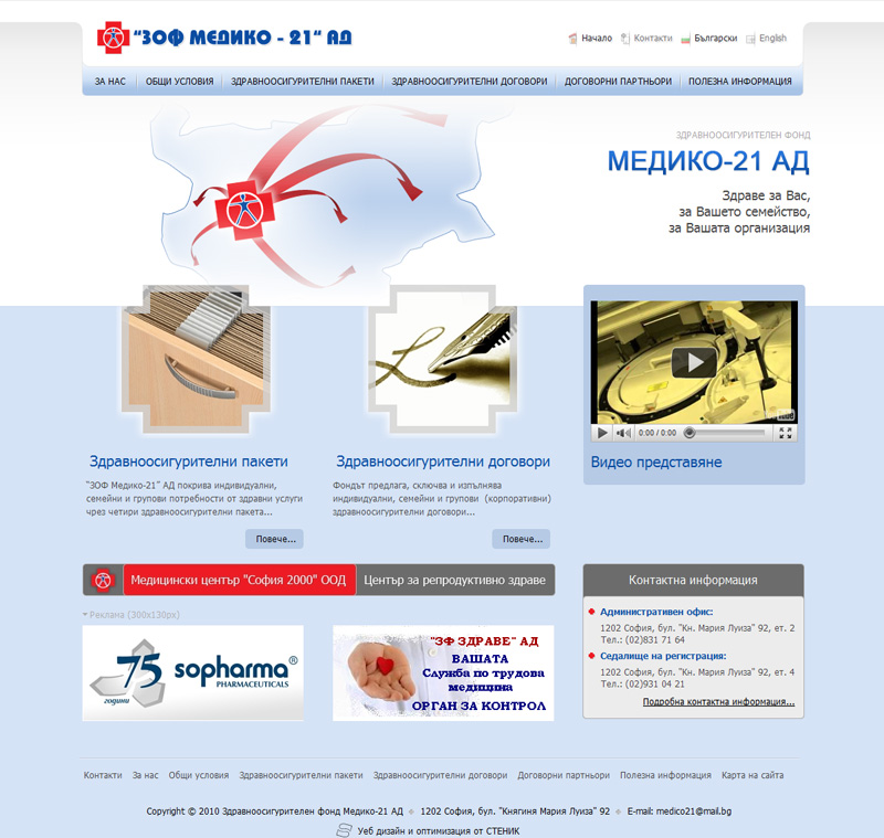 Web site for HIF Medico-21, HIF Medico-21 - Web Sites, Stenik