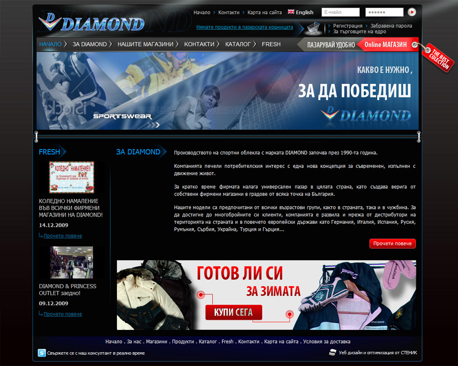 E-shop for Diamond Sport, Diamond Sport - Online Shops, Stenik