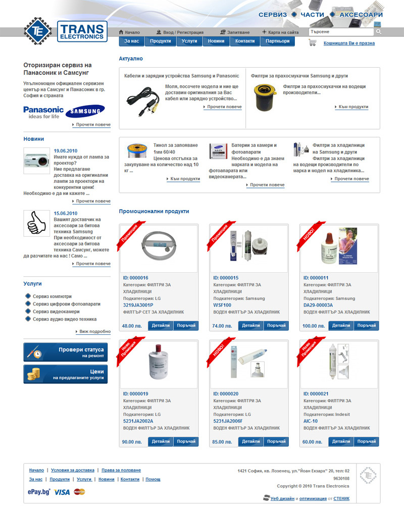 Web site for Trans Electronics, Trans Electronics - Web Sites, Stenik