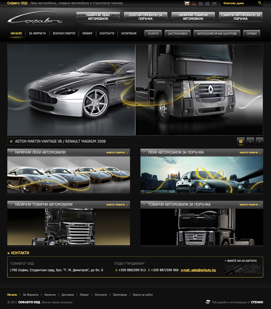 Website for Sofauto, Sofauto - Web Sites, Stenik