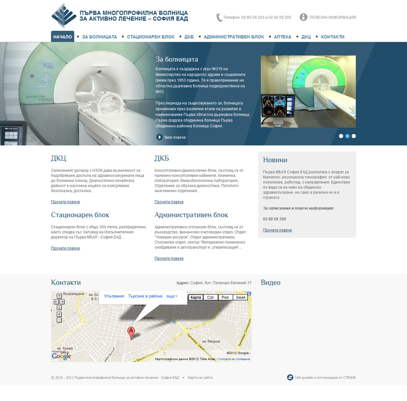 New website for 1 MBAL, First MBAL - Sofia - Web Sites, Stenik