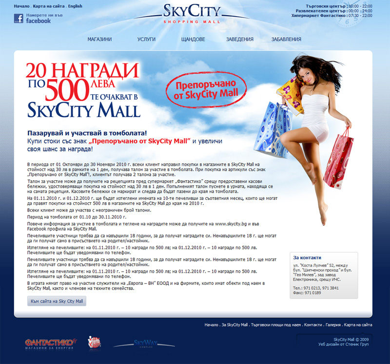 Promo campaign for SkyCity Mall, Sky City Mall - Others, Stenik