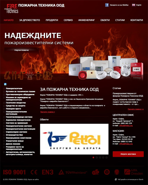 Website for Fire Technics Ltd., Fire Technics - Web Sites, Stenik