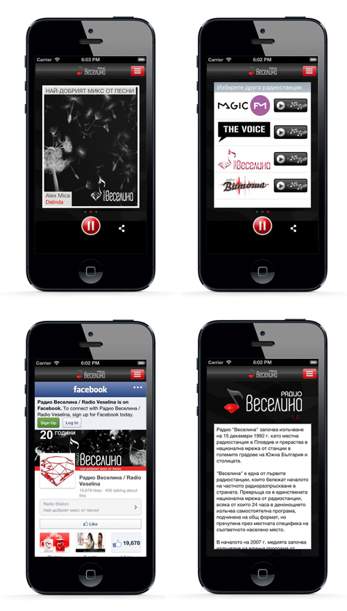 iPhone and Android app for radion Vesselina, BSS Media Group - Mobile applications and sites, Stenik