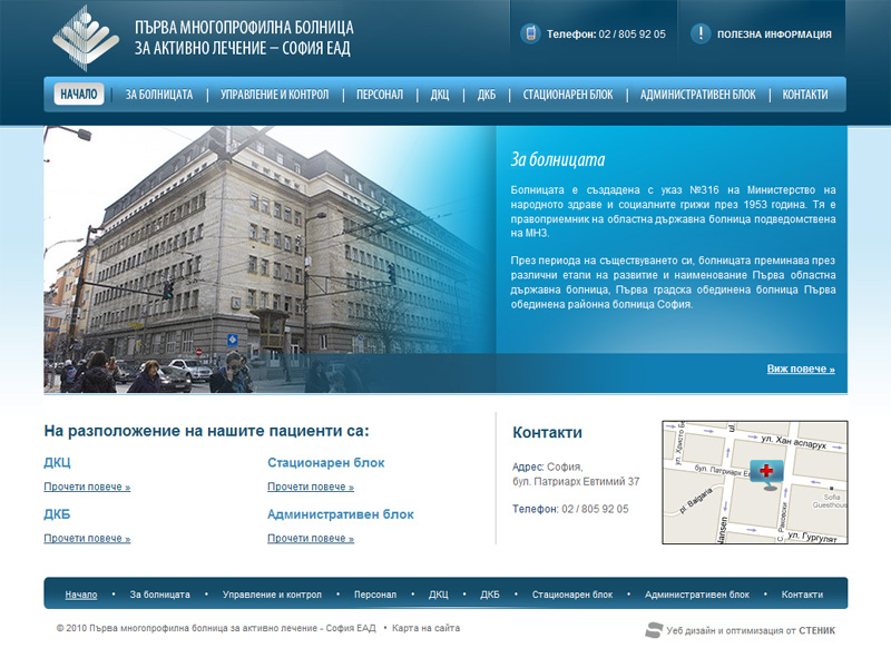 Web site for 1 MBAL Hospital - Sofia, First MBAL - Sofia - Web Sites, Stenik
