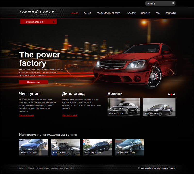 Website for tuning center HEED-91, HEED-91 - Web Sites, Stenik