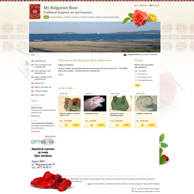 Video, media, events, My Bulgarian Rose - Online Shops, Stenik