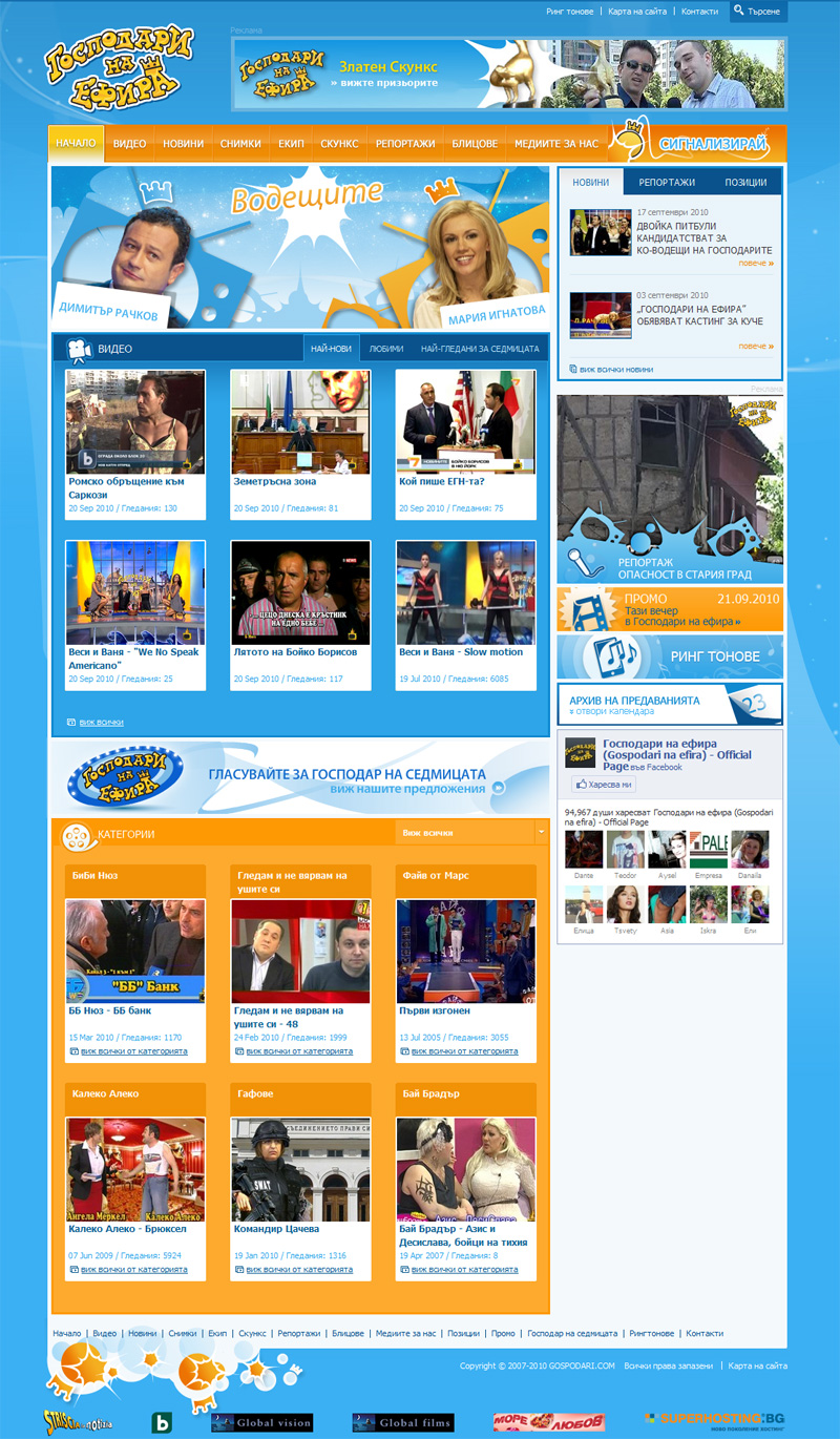 "Web site for the TV Show ""Gospodari na efira"", Global Vision - Web Sites, Stenik"